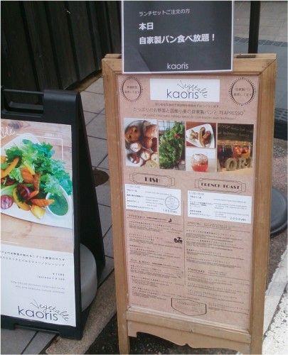 元町のカフェ カオリズ (kaoris)でランチ