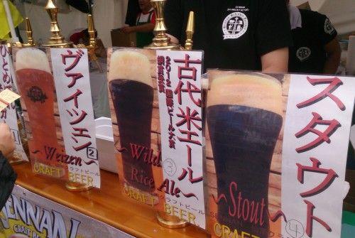 自由が丘の女神祭り 仙南クラフトビール 古代米エールビール