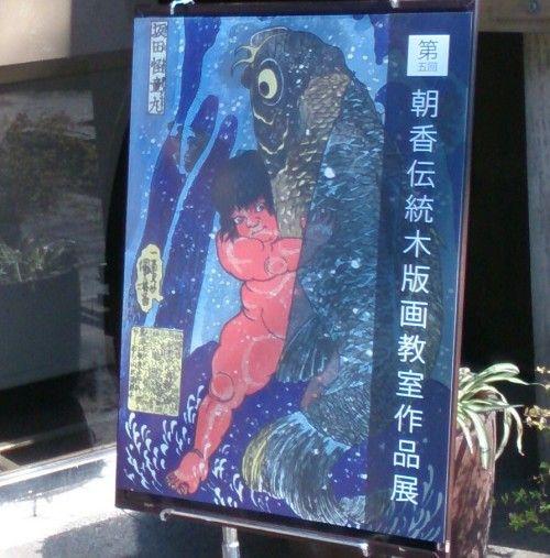 朝香伝統木版画教室の作品展版画展 東京パークスギャラリー