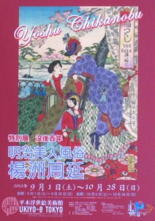 平木浮世絵美術館で開催中の楊州周延展