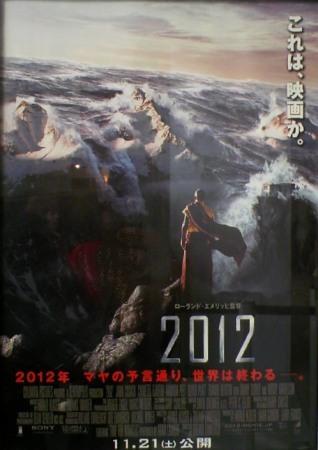 映画 2012