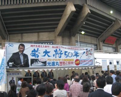 加山雄三 芸能生活50周年記念コンサート 日本武道館