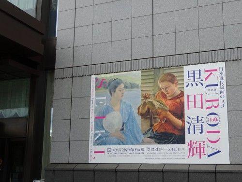 黒田清輝展