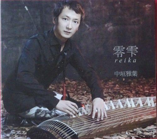 箏演奏家の中垣雅葉さんのCD