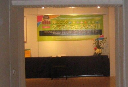 横浜の赤レンガ倉庫のクラフトフェスタ