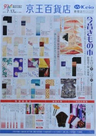京王百貨店 新宿 今昔きもの市