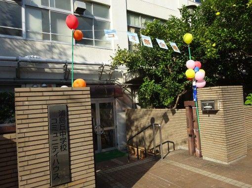 「コミュニティハウスまつり」浦島丘中学校のコミュニティハウス