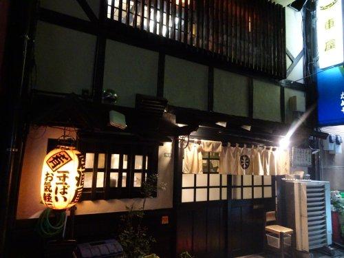 「車屋」根津駅近くの居酒屋
