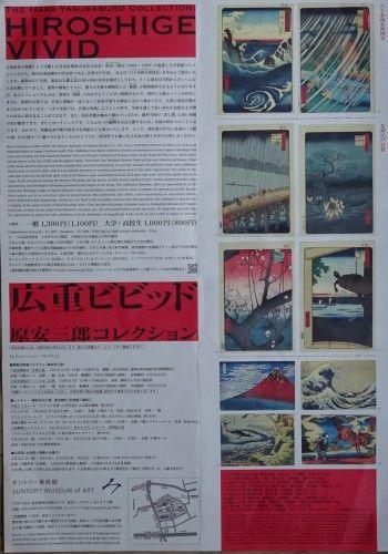 「原安三郎コレクション 広重ビビッド」サントリー美術館