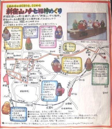 新宿山ノ手七福神めぐり