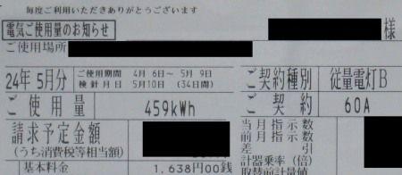 電気料金の請求書 従量電灯B 60アンペア