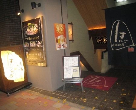 新宿の居酒屋「はたご」