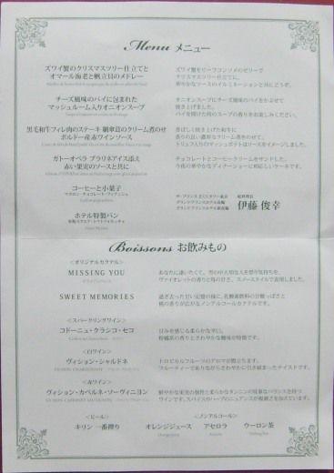 松田聖子のクリスマスディナーショー グランドプリンスホテル新高輪 メニュー