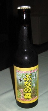 白神山地 天然酵母地ビール 「ぶなの森