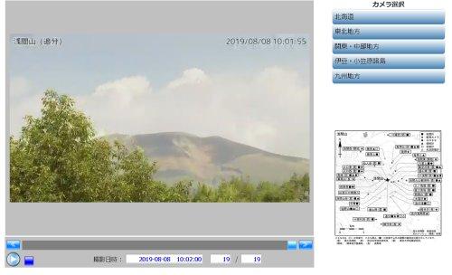 浅間山が噴火 気象庁の監視カメラ画像