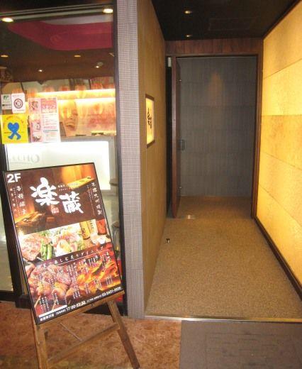 楽蔵 駒沢店