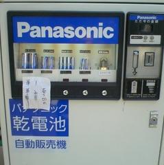 近所のパナショップの自販機の単1、単2電池が売切れ