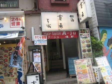 吉祥寺駅前のお蕎麦屋さん真希
