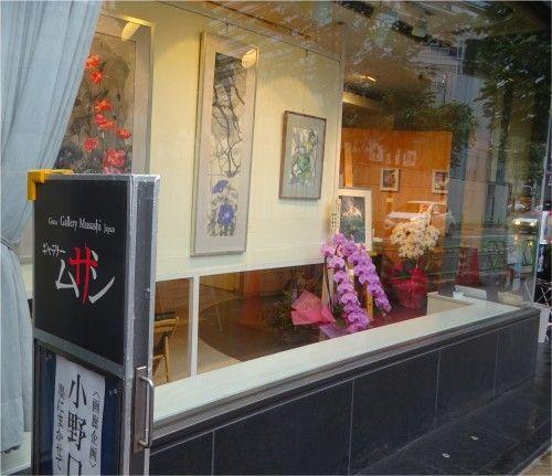 「墨にまかせて  MY GARDEN 小野口京子展」 銀座ギャラリー ムサシ