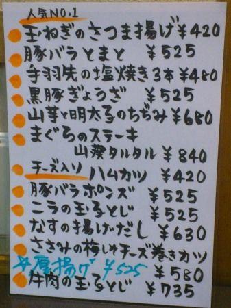 南新宿 長崎の郷土料理のお店「利代」 黒霧島