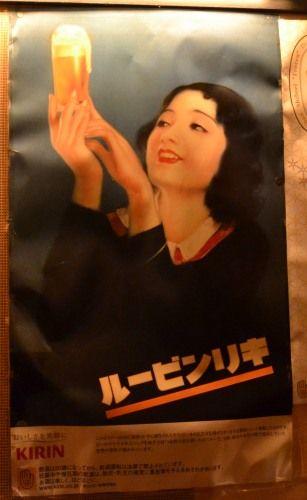 有楽町ガード下の「旬彩食房 雅」レトロな雰囲気のポスター