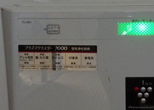 シャープ 空気清浄機 高濃度プラズマクラスターで「浮遊 ウイルス 抑制」