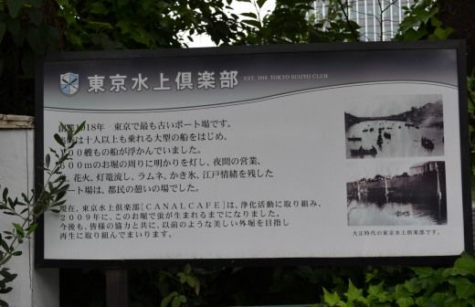 CANAL CAFE(カナルカフェ)東京水上倶楽部 神楽坂下のお堀