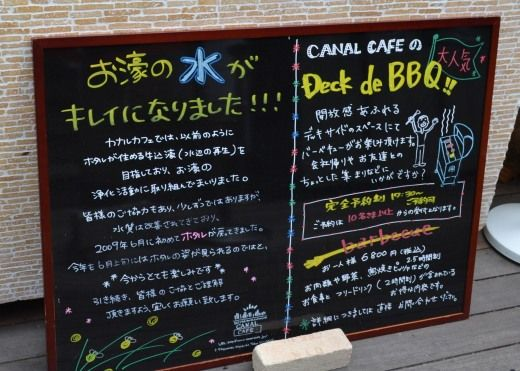 CANAL CAFE(カナルカフェ)東京水上倶楽部 神楽坂下のお堀