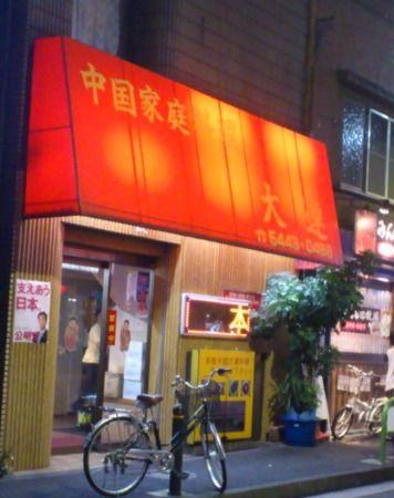 田町の中国家庭料理大連