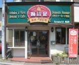 腸詰屋 箱根仙石原店