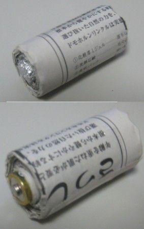 単3電池で単1代用