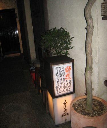 駒沢大学駅近くの「かくれや円」で忘年会