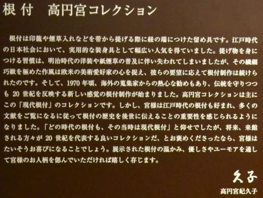 東京国立博物館 根付 高円宮コレクション