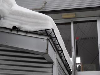 新潟県三条市屋根外壁リフォーム専門店遠藤組 雪滑り止めスノービクトリー