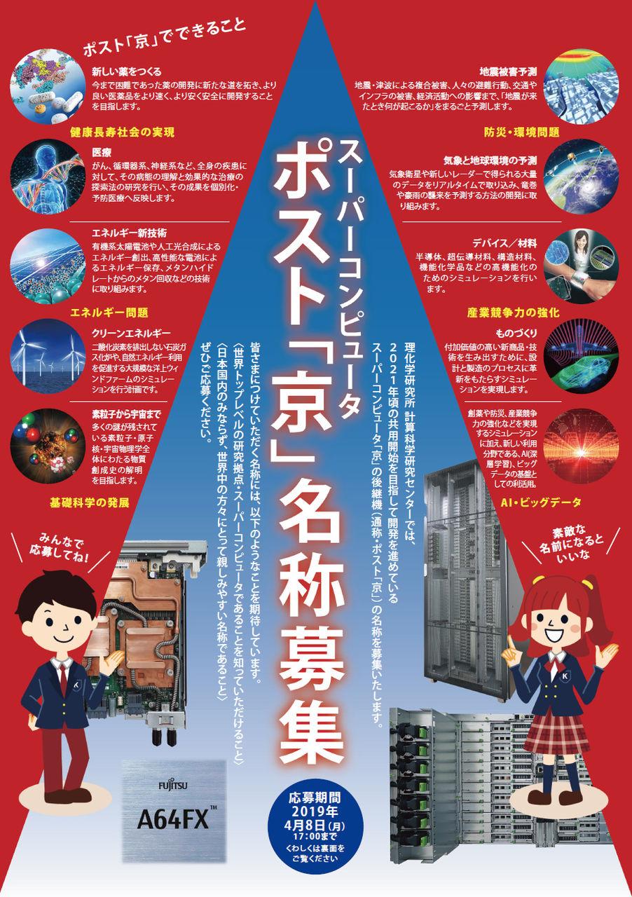 理研スーパーコンピュータ