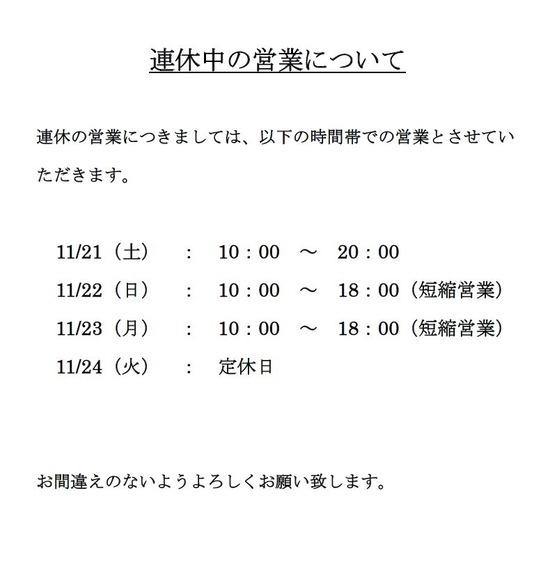 連休11.21
