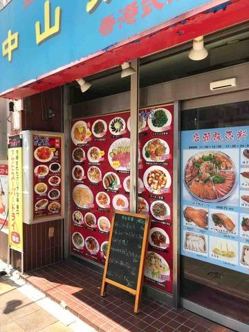 中山菜館(横浜・松本町)の「春巻」