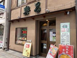 興昌(横浜・山下町)の「鶏生姜素麺(鶏麻油素麺)」