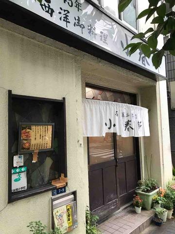 小春軒(東京・人形町)の「小春軒特製カツ丼」