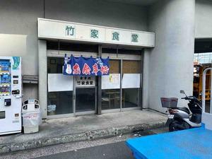 竹家食堂(横浜・橋本町)の「二色丼」