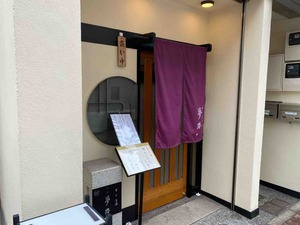 純手打ち蕎麦 夢路(横浜・相生町)の「鱧の天ぷらと十割せいろ」