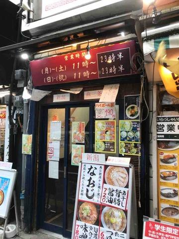 新潟発祥 なおじ 御茶ノ水店(東京・神田駿河台)の「煮干し背脂醤油」