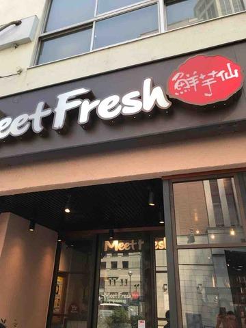 MeetFresh 鮮芋仙(横浜・山下町)の「抹茶クリームかき氷」