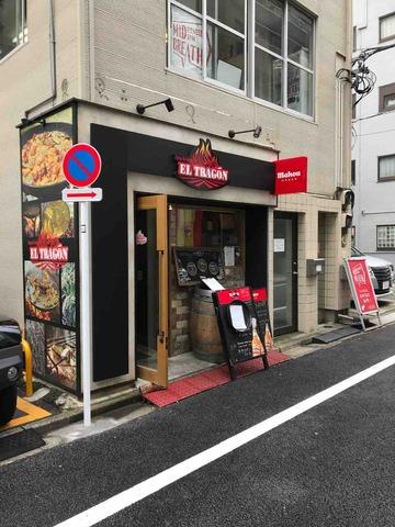 EL TRAGON 新橋店(東京・西新橋)の「パエリア」