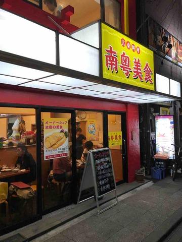 南粤美食(横浜・山下町)の「香辣茄子」