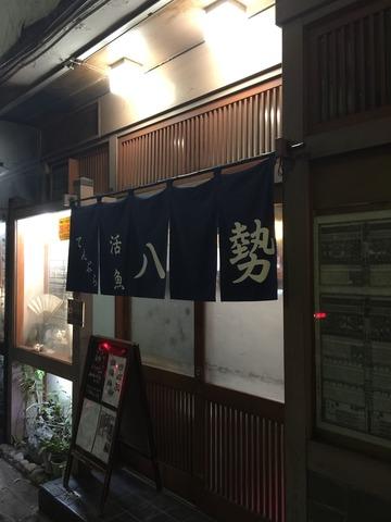 八勢(横浜・二ツ谷町)の「えびかき揚げ天丼」