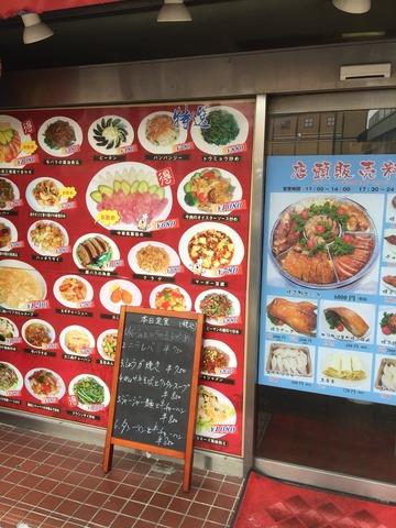 中山菜館(横浜・松本町)の「豚バラの燻製とセロリ炒め」