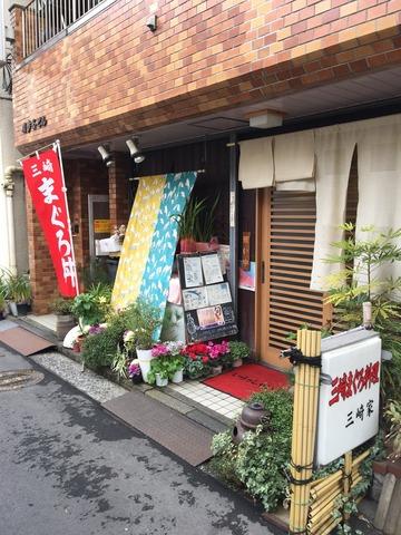 三崎家(横浜・反町)の「刺身定食(上)」