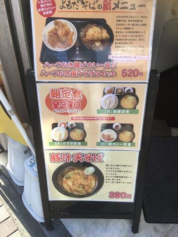 よもだそば(東京・銀座)の「豚汁天そば」