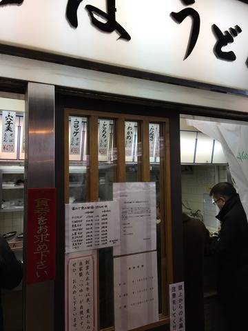 日栄軒(横浜・西神奈川)の「とり肉そば」